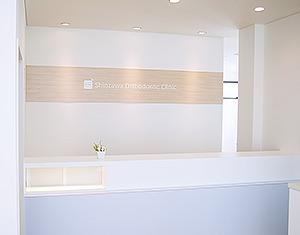しんざわ矯正歯科クリニックのの受付の写真