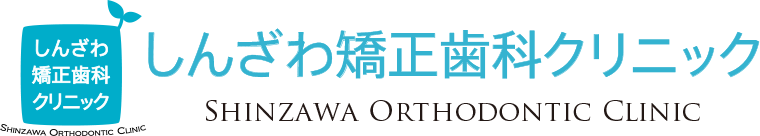 長岡市古正寺の矯正治療専門のしんざわ矯正歯科クリニックのロゴ